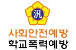 사회안전.학교폭력예방신문